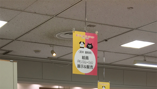 大丸札幌店 武井満寿美絵画コーナー